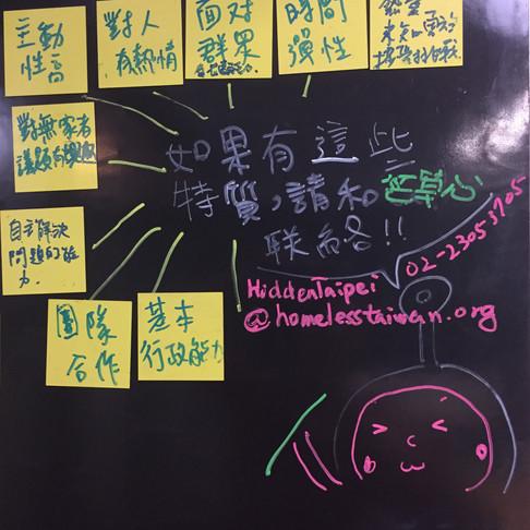 【求才!街遊 Hidden Taipei 徵求專案執行人員】- 已徵到囉!!