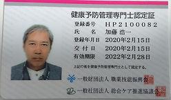 健康予防管理専門士認定証.JPG