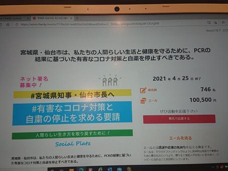 宮城県知事と仙台市長宛に「#有害なコロナ対策と自粛の停止を求める要請」署名活動