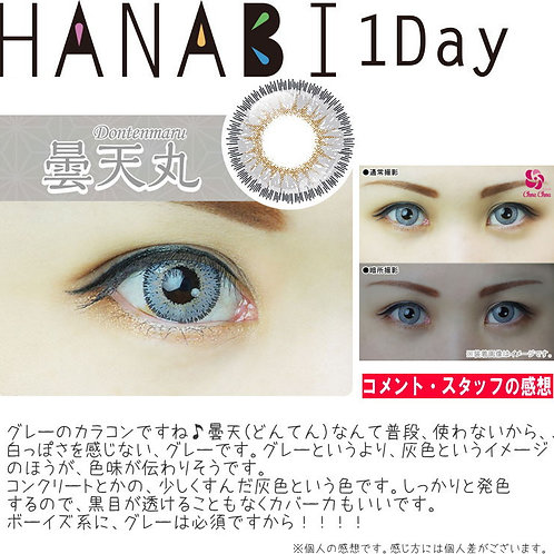 日本Hanabi 灰色 ***散裝1對***