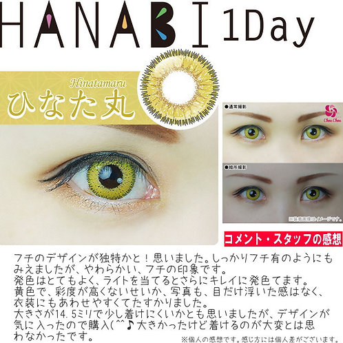 日本Hanabi 黃色 ***散裝1對***