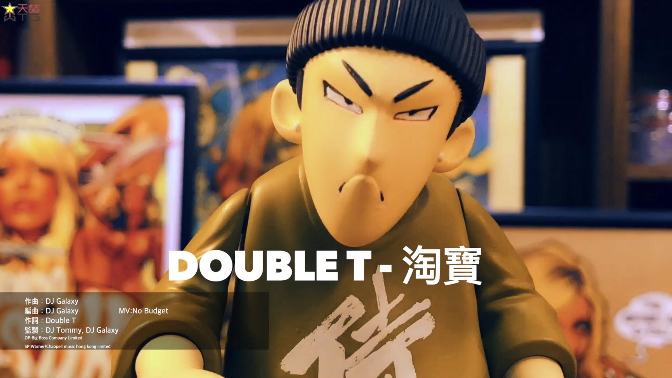 Double T - 淘寶