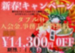 新春キャンペーン-min.jpg