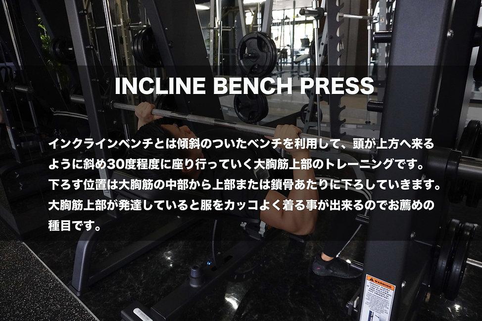 インクラインベンチプレス-min.JPG
