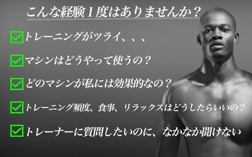 ジム経験-min.jpg