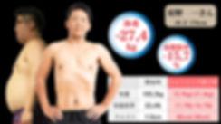 星野さんビフォーアフター横完成-min.JPG