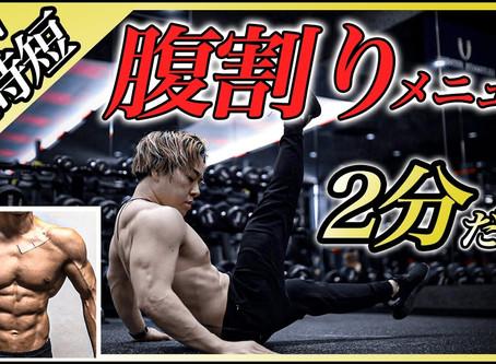 【自宅でできる腹筋トレーニング】アルティメットジムオーナー・筋トレYouTuber 山澤 礼明