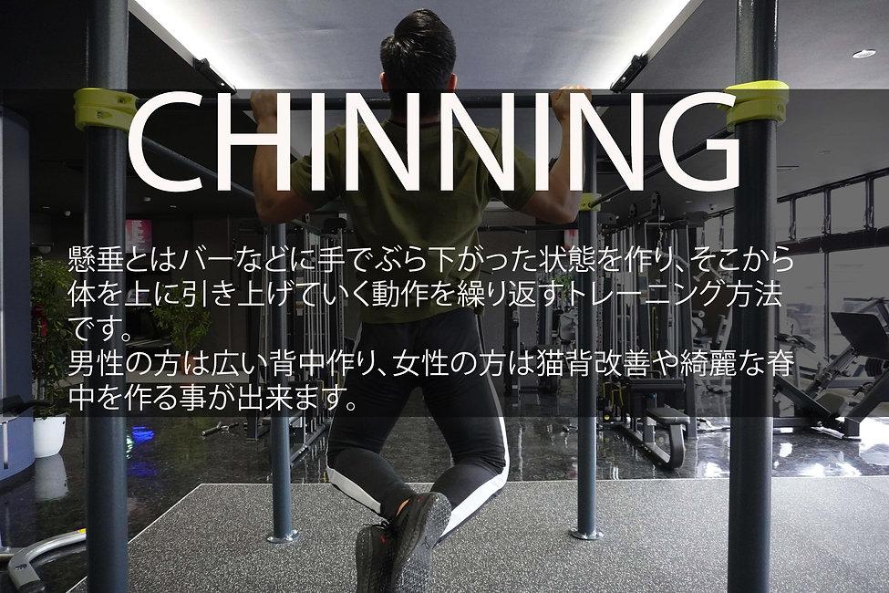 チンニング 2-min.JPG