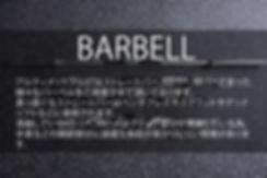 バーベル-min.JPG