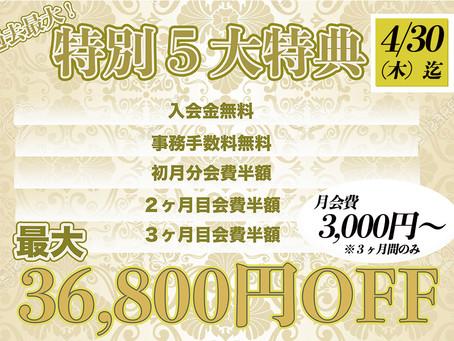 【4月のキャンペーン】今なら3000円からパーソナルジムに通えるチャンス!