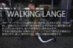 ウオーキングランジ-min.JPG