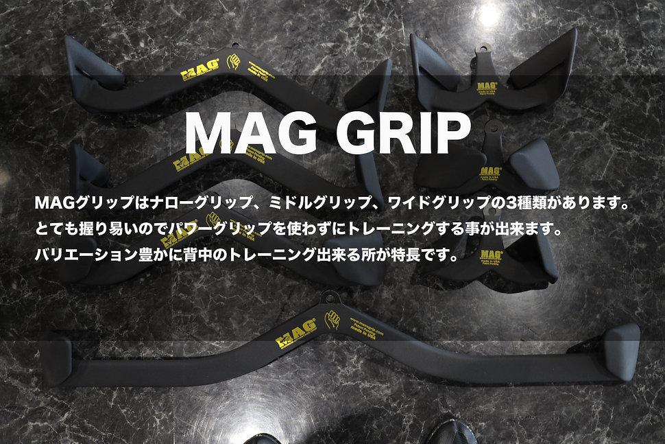マググリップ-min.jpg