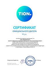 571 Сертификат ПрофСиб-НСК.jpg