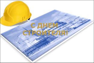 """ООО """"ПрофСиб-НСК"""" поздравляет с Днем строителя!"""