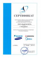 Сертификат на 2019 год ПрофСиб-НСК Daich