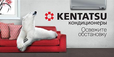 Kentatsu, Kentatsu в Новосбирске, ПрофСиб-НСК