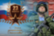 "ООО ""ПрофСиб-НСК"" поздравляет  с Днем защитника отечества!"