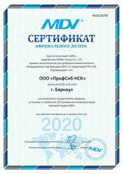 MDV Барнаул-min-min.jpg