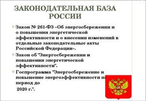 Федеральный закон от 23.11.2009 N 261-ФЗ (ред. от 26.07.2019)