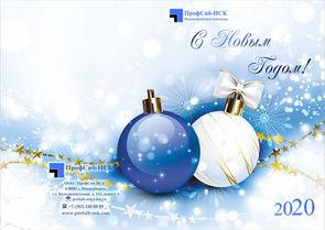 """ООО """"ПрофСиб-НСК"""" поздравляет с Новым 2020 годом и Рождеством!"""