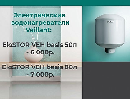 Водонагреватель Vaillant за 6 000 рублей