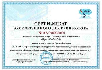 Сертификат ЗАО НПО Лайф-Новосибирск.jpg