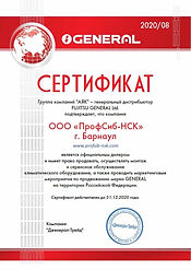GENERAL Барнаул-min.jpg