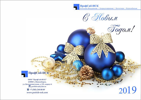 """ООО """"ПрофСиб-НСК"""" поздравляет с Новым 2019 годом!"""