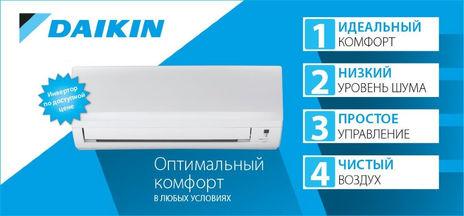 Daikin, Daikin в Новосибирске, ПрофСиб-НСК