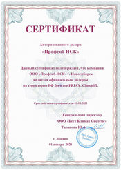 Сертификат Friax