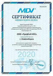 MDV Новосибирск-min-min.jpg