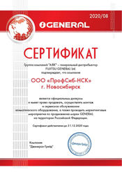 GENERAL Новосибирск-min.jpg