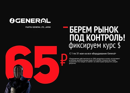 GENERAL - фиксируемкурс доллара