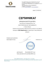 Сертификат дилера ЕвроКлима для ПРОФСИБ