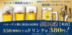 釧路 駅前ホテル JR釧路駅前 ビジネスホテル 格安ホテル パルーデ釧路 釧路食堂本店はドリンク350種類以上