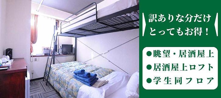 釧路 駅前ホテル JR釧路駅前 ビジネスホテル 格安ホテル パルーデ釧路 お得な訳ありプラン