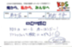 自動車学校 普通免許 大型免許 二輪免許 中型免許 準中型免許 牽引免許 大型特殊免許 KDS釧路自動車学校 先輩からのメッセージ03
