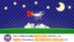 簡易版_ドローンの飛行方法の説明_日中での飛行_551.jpg