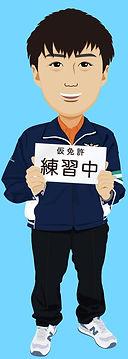 武田涼太立ち絵_h1080.jpg