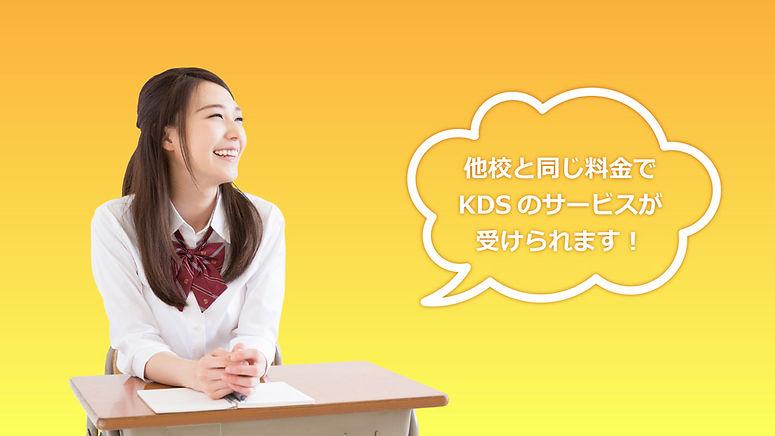 自動車学校 普通免許 大型免許 二輪免許 中型免許 準中型免許 牽引免許 大型特殊免許 KDS釧路自動車学校 他校と同じ料金でKDSのサービスが受けられます