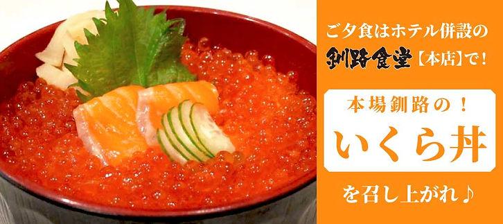 釧路 駅前ホテル JR釧路駅前 ビジネスホテル 格安ホテル パルーデ釧路 ご夕食には釧路食堂のいくら丼