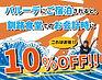 釧路 駅前ホテル JR釧路駅前 ビジネスホテル 格安ホテル パルーデ釧路 パルーデにご宿泊されると釧路食堂でのお会計時に10%OFF