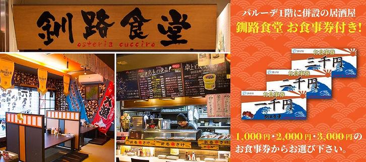釧路 駅前ホテル JR釧路駅前 ビジネスホテル 格安ホテル パルーデ釧路 釧路食堂お食事券付きプラン