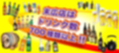 ドリンク数-02.jpg