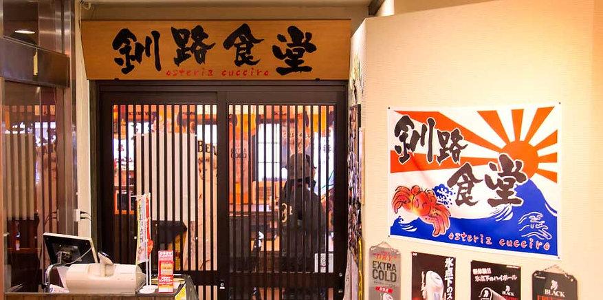 釧路 駅前ホテル JR釧路駅前 ビジネスホテル 格安ホテル パルーデ釧路 釧路食堂