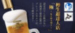 釧路食堂 釧路 釧路市 食堂 居酒屋 宴会 食事 ビール 飲み比べ 超炭酸 ハイボール サワー カクテル いくら丼 新子焼き 海産物 激安 芦野店は樽生調達人店「極〜KIWAMKI〜」認定店