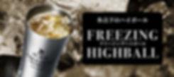 釧路食堂 釧路 釧路市 食堂 居酒屋 宴会 食事 ビール 飲み比べ 超炭酸 ハイボール サワー カクテル いくら丼 新子焼き 海産物 激安 フリージングハイボール