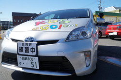 KDS普通免許教習車プリウス 正面