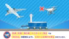 釧路ドローンスクール JUIDA 安全運行管理者 操縦士 ドローン 講習 ジドコン 空港周辺での飛行禁止