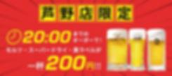 釧路食堂 釧路 釧路市 食堂 居酒屋 宴会 食事 ビール 飲み比べ 超炭酸 ハイボール サワー カクテル いくら丼 新子焼き 海産物 激安 20時までのオーダーでビール3種類が一杯200円
